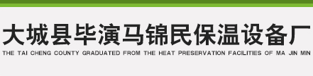 聚氨酯发泡机厂家-大城县毕演马锦民保温设备厂